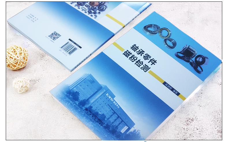 领翼NDT商城促销热售无损检测新书《轴承零件磁粉检测》