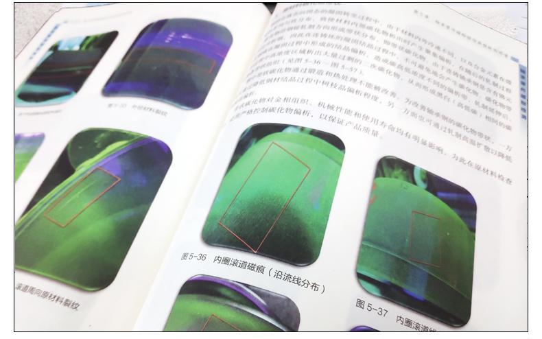 无损检测新书《轴承零件磁粉检测》电子书下载